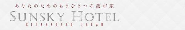 北九州 小倉のビジネスホテル サンスカイホテル小倉