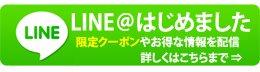 サンスカイホテル小倉LINE@ページ