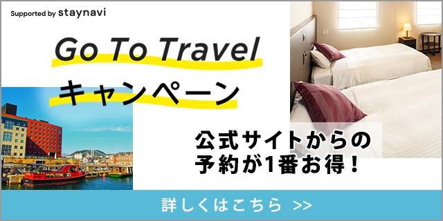 サンスカイホテル小倉 GoToキャンペーン