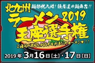 北九州ラーメン王座選手権2019