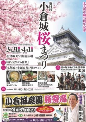 小倉城リニューアルオープン
