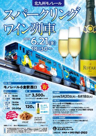スパークリングワイン列車