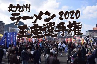 北九州ラーメン王座選手権2020