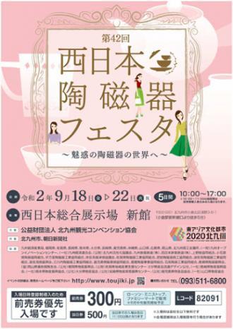 第24回 西日本陶磁器フェスタ