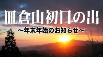 皿倉山初日の出