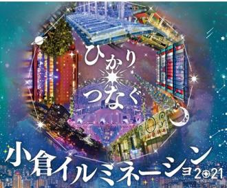 小倉イルミネーション2021