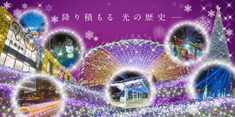 小倉イルミネーション2016