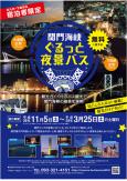 【小倉駅出発】関門海峡ぐるっと夜景バス