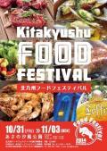 北九州フードフェスティバル2014